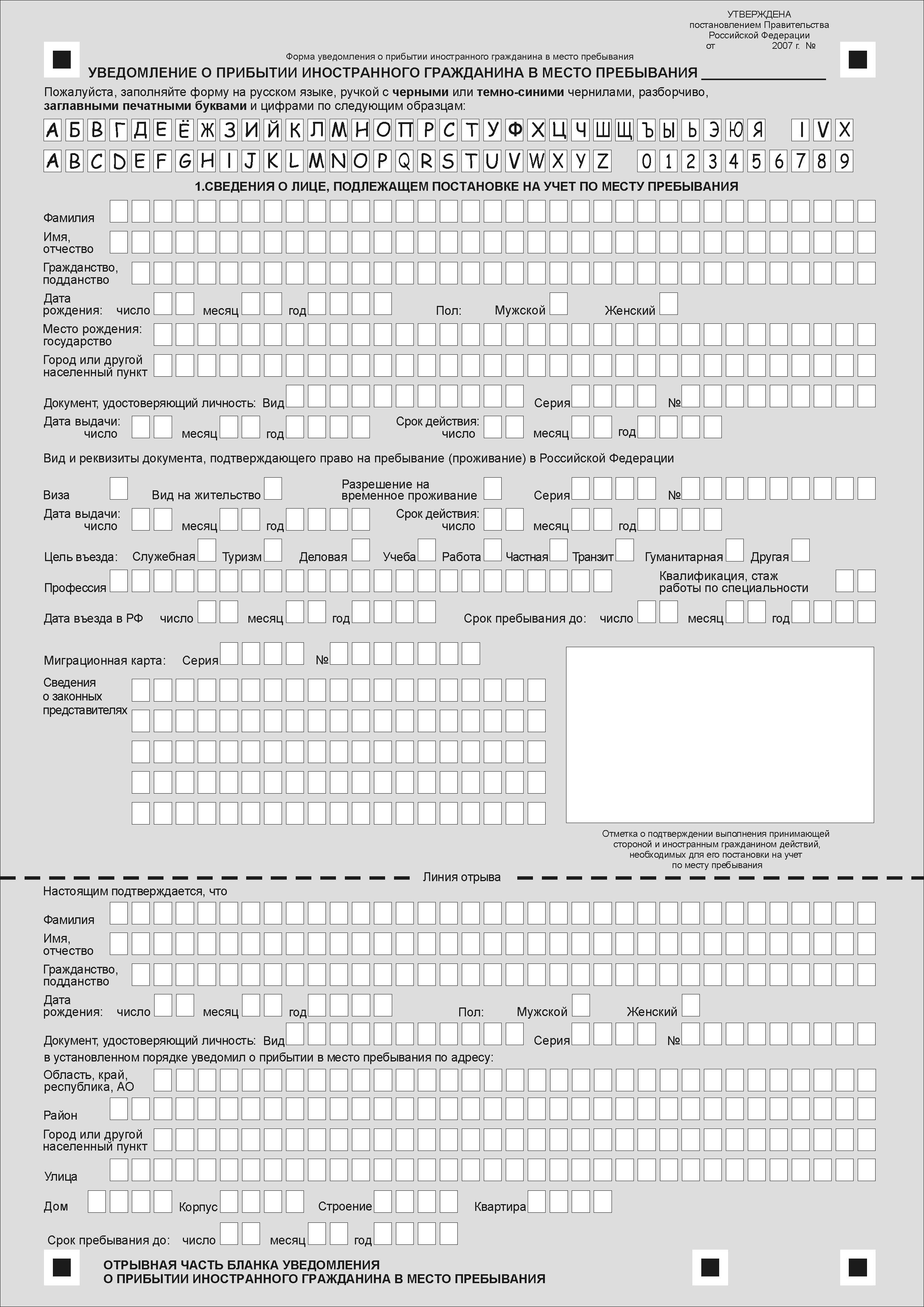 Уведомлении о прибытии иностранного гражданина бланк