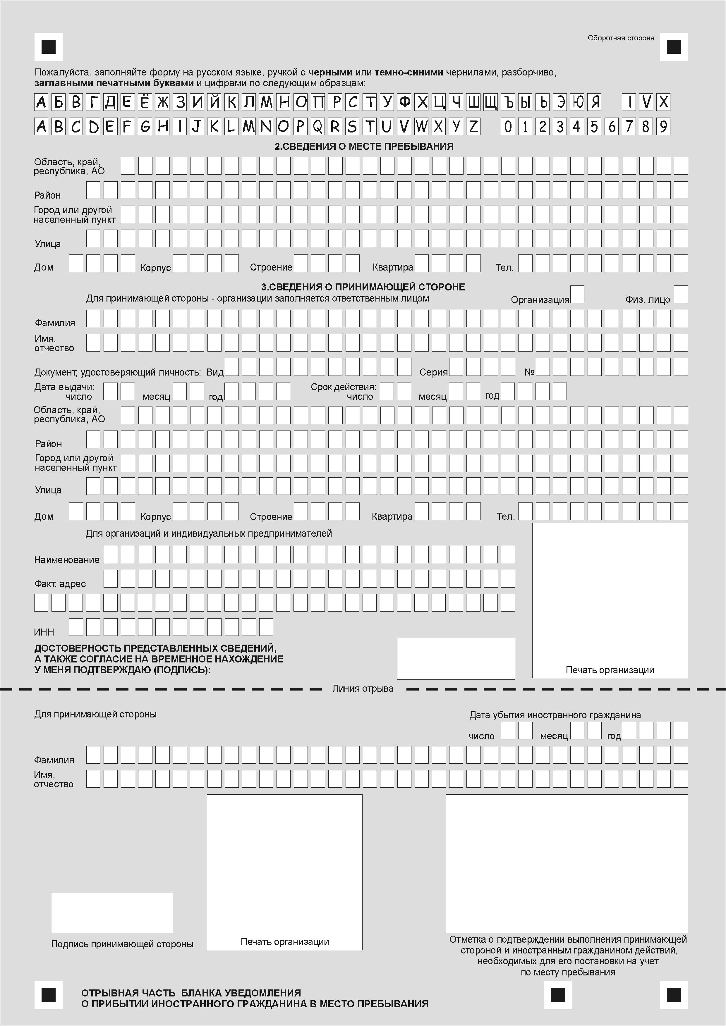 бланк регистрации иностранного гражданина 2013